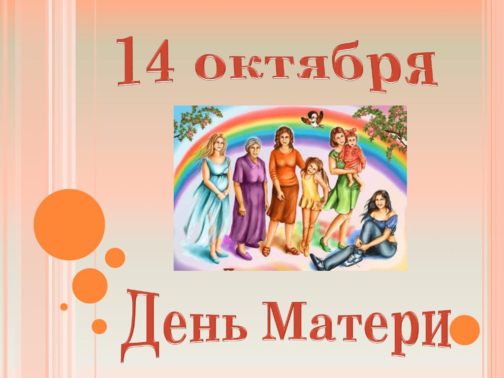 День матери - Новости - БелДрук